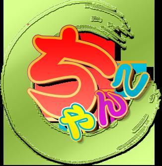 【香川ちゃんこ