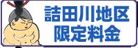 詰田川地区限定料金